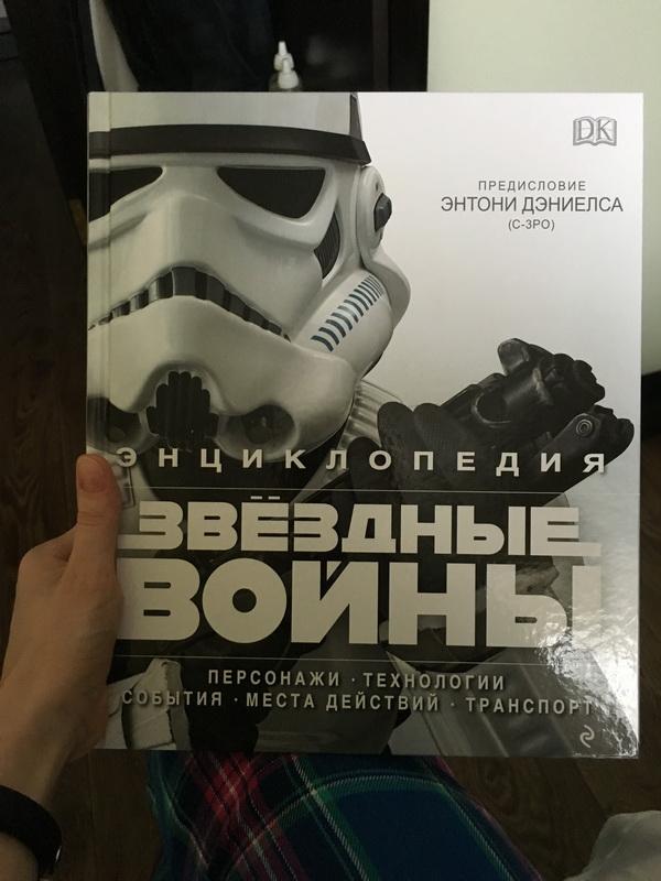 Энциклопедия Звёздные войны.JPG