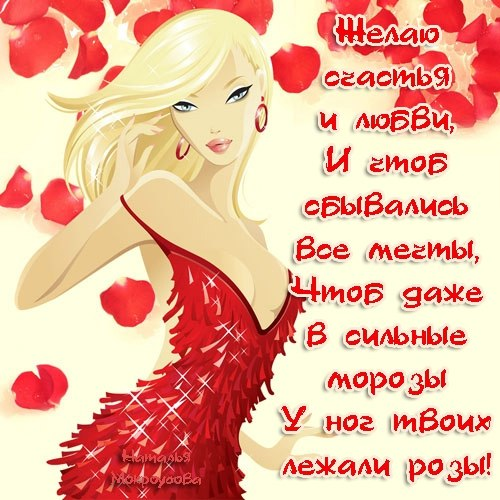 krasivoj_devushke.