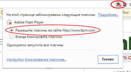 плагин Adobe Flash Player.