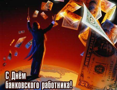 pozdravlenie_s_dnem_bankovskogo_rabotnika.