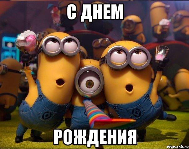risovach.ru_upload_2013_08_mem_minony_28262436_orig_.