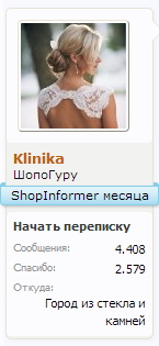 ShopInformer_.