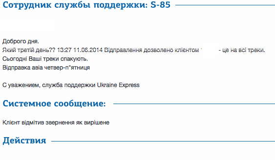 Снимок экрана 2014-07-03 в 12.46.35.