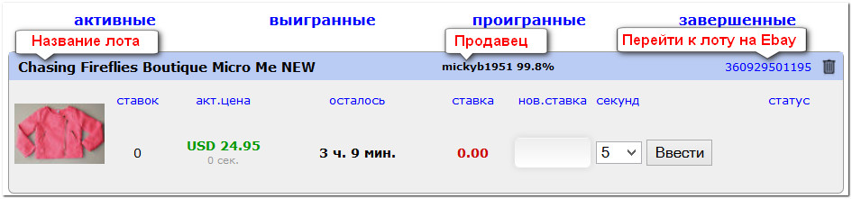 sniper_ebay3.