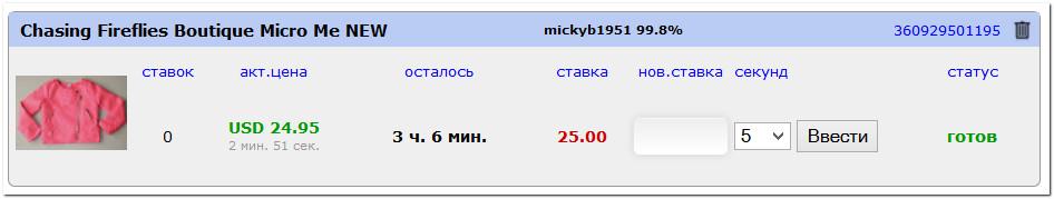 sniper_ebay4.