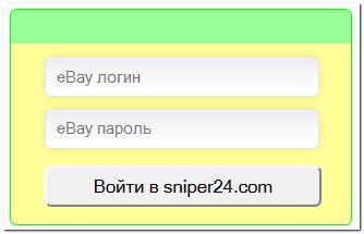 sniper_ebay_login.