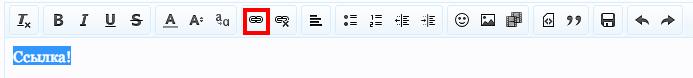 вставить ссылку, редактор.
