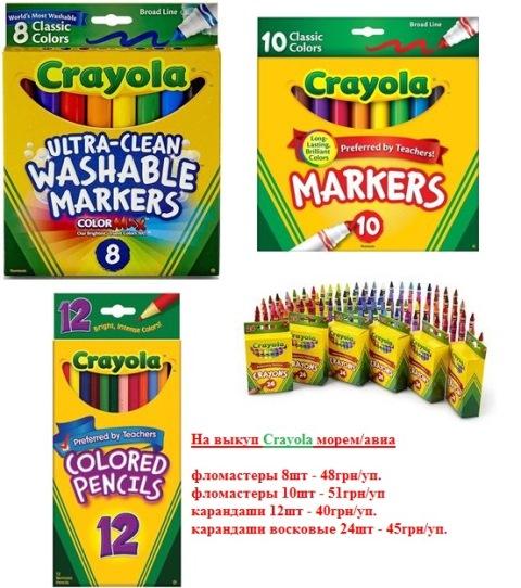 выкуп Crayola.