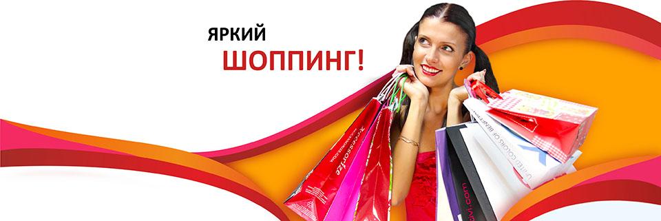 yarkiy_shopping_960x321_kucherova.